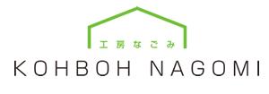 【工房なごみ】口コミ評判・特徴・坪単価格 2020年