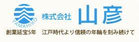 【株式会社山彦】口コミ評判・特徴・坪単価格|2020年