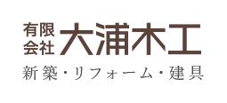 【大浦木工】口コミ評判・特徴・坪単価格|2021年