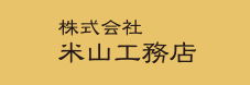 【米山工務店】口コミ評判・特徴・坪単価格|2021年