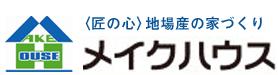 【メイクハウス】口コミ評判・特徴・坪単価格|2021年
