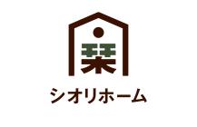 【シオリホーム】口コミ評判・特徴・坪単価格|2021年