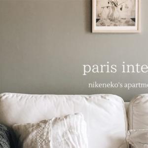 パリ風アパルトマンの冬支度