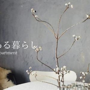 花のある暮らし〜素朴な枝物でクリスマス