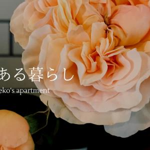 花のある暮らし〜ばらが咲いた!飾って楽しむパリ風インテリア