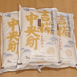 ふるさと納税 岡山県吉備中央町から が届きました。