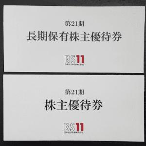 日本BS放送【9414】から株主優待が届きました。
