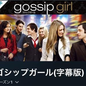 無駄に複雑で私利私欲にまみれた海外ドラマ『Gossip girl』を久々に見た話。