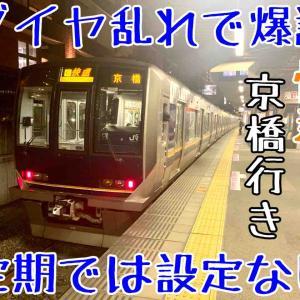【激レア】JR学研都市線の「快速・京橋行き」に乗る