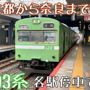 【みやこ路快速厳禁】JR奈良線を103系普通電車で乗り通す