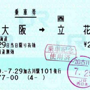 加古川駅中間改札のPOS端末発行の乗車券