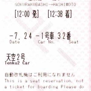 南海電鉄のレシート式車内補充券(観光列車「天空2号」指定券)