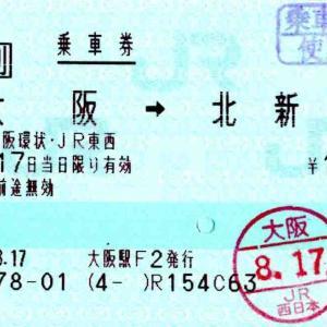 『大阪➡︎北新地』の普通乗車券