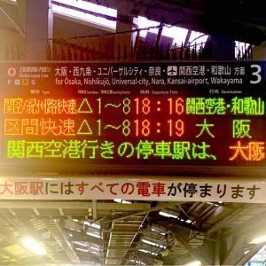 【激レア】京橋駅で「区間快速・大阪行き」を撮る