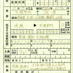 (海)米原駅乗換改札発行の改札補充券