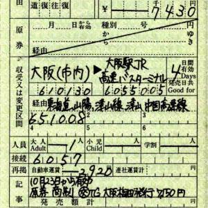 西日本JRバス中国高速線連絡(津山接続)の連絡乗車券