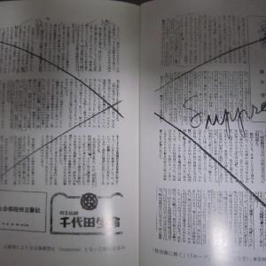 GHQは日本人にどのような歴史を封印しようとしたのか