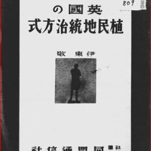 GHQに没収・廃棄された、「侵(略)」「統治」「支配」「搾取」の文字をタイトルに含む本