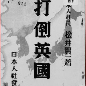 GHQにより没収・廃棄されたアヘン戦争、アロー号事件に関する書籍リスト