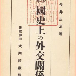 GHQにより没収・廃棄された、タイトルに「外交」「関係」を含む書籍リスト