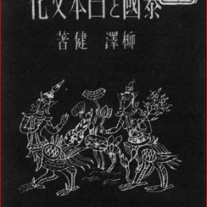 GHQに焚書処分された、「文化」をタイトルに含む書籍リスト