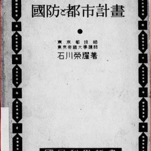 GHQに焚書処分された国防関係書籍