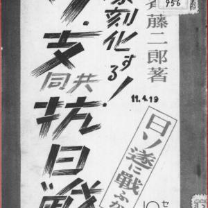 GHQに焚書処分されたロシア・ソ連関係書籍