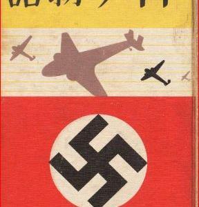 GHQが焚書処分したナチス・ドイツ関係書籍