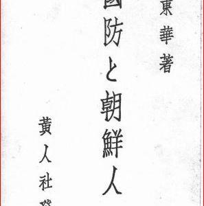 GHQが焚書処分した、朝鮮半島、台湾、樺太関係書籍