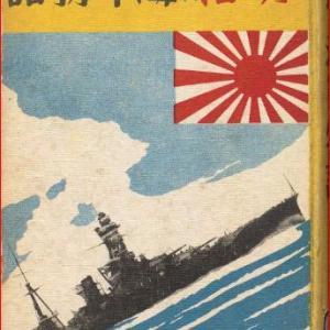 GHQが焚書処分した海軍関係書籍