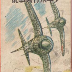 GHQが焚書処分した空軍、飛行機、防空関係書籍