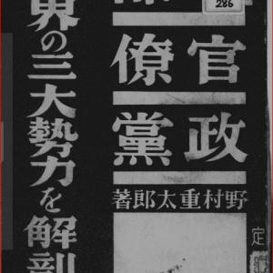 GHQが焚書処分した日本及び世界の政治・政策に関する書籍