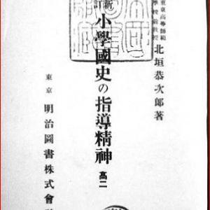 GHQが焚書処分した日本の通史