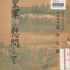 GHQが焚書処分した皇国史観的なタイトルの書物
