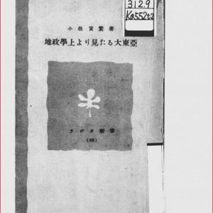 GHQが焚書処分した「大東亜」「東亜」という文字を含む書籍