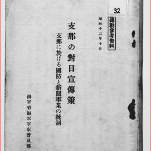 GHQが焚書処分した「思想」「宣伝」に関する本