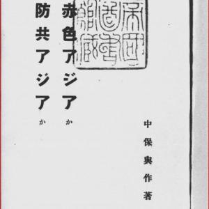 GHQが焚書処分した「共産主義」「共産国」に否定的な書籍