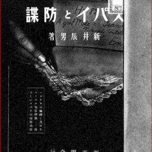GHQが焚書処分したスパイ・謀略関係書籍