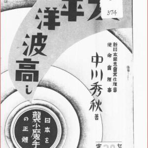 GHQが焚書処分した「太平洋」をタイトルに含む本