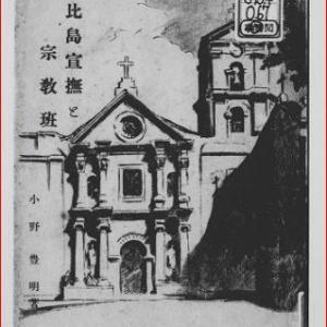 GHQが焚書処分した回教やキリスト教など宗教に関する本