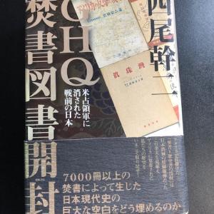 西尾幹二氏の『GHQ焚書図書開封』講義動画リスト