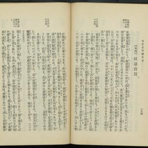 戦前・戦中に出版された時代別日本史シリーズ等