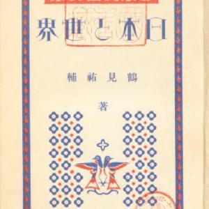 戦前・戦中の知識人が若い世代に伝えたかった中国のことなど~~児童向け、青少年向けのシリーズ本を読む