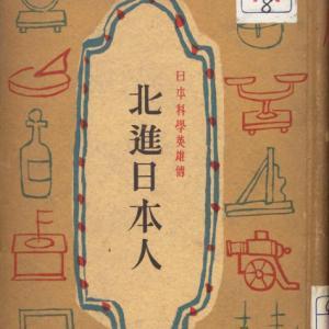 北方領土に関する書籍の多くがGHQによって焚書にされている