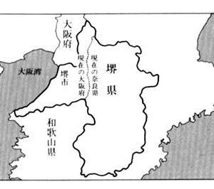 奈良県が消滅し再設置されるまでの経緯