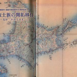 鳥取県の再設置の経緯と北海道開拓に送り込まれた鳥取士族たち~~鳥取県再設置2