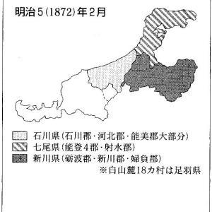 金沢県を石川県に改称し県庁を金沢から美川町に移した事情~~北陸1
