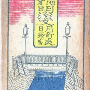 菊池寛の『明治文明綺談 』で幕末から明治期に西洋文明に触れた日本人を知る