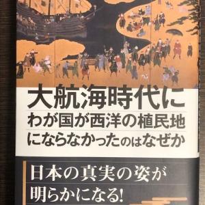『大航海時代にわが国が西洋の植民地にならなかったのはなぜか』7月書店配本リストと本の内容および書評のご案内