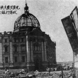 関東大震災の貴重な記録は今日に活かされているのか~~その2.横浜の大火災